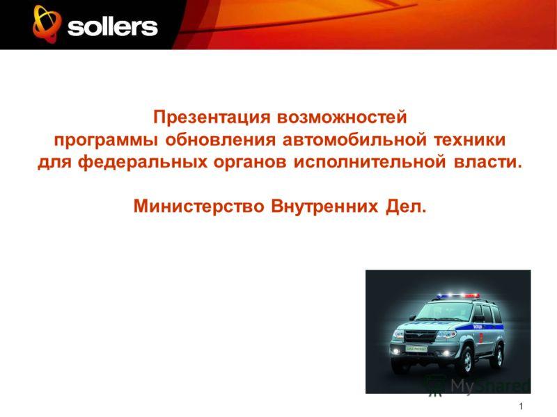 1 Презентация возможностей программы обновления автомобильной техники для федеральных органов исполнительной власти. Министерство Внутренних Дел.