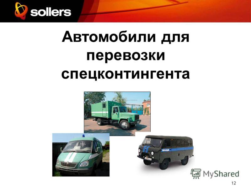12 Автомобили для перевозки спецконтингента