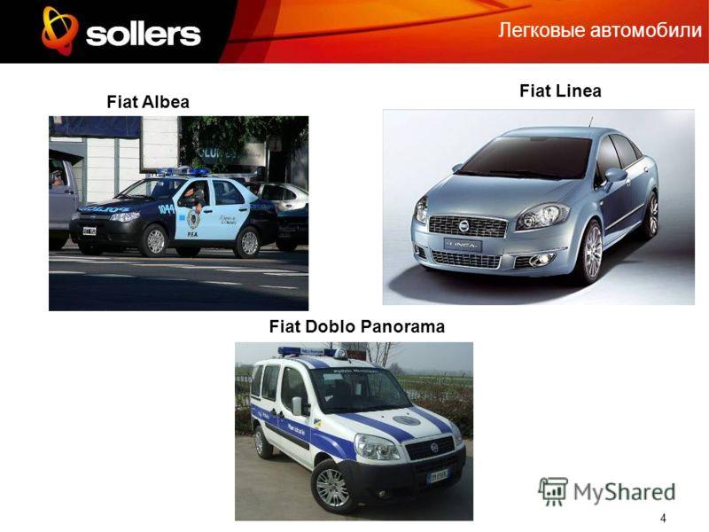 4 Fiat Albea Fiat Linea Легковые автомобили Fiat Doblo Panorama