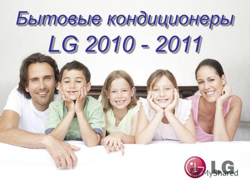 LG 2010 - 2011 Бытовые кондиционеры