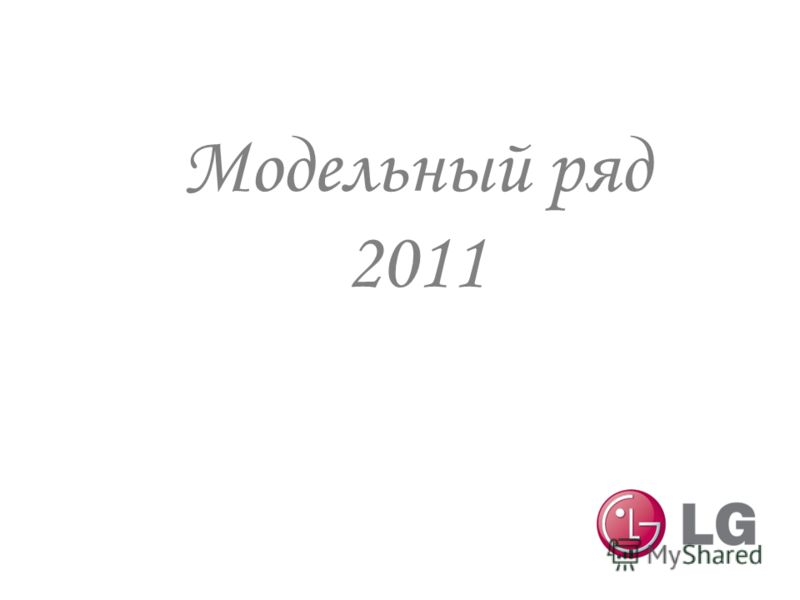 Модельный ряд 2011