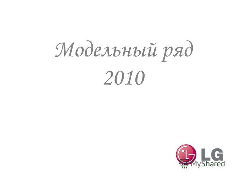 Модельный ряд 2010
