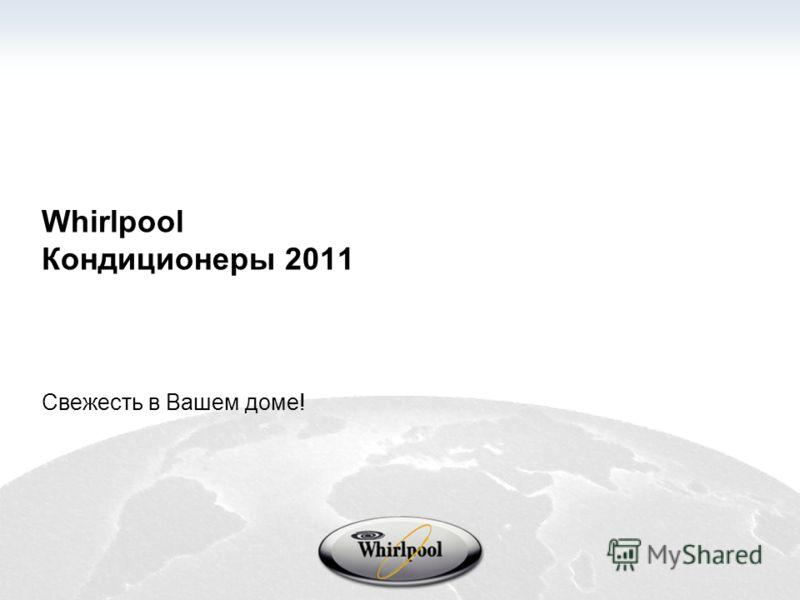 Whirlpool Кондиционеры 2011 Свежесть в Вашем доме!