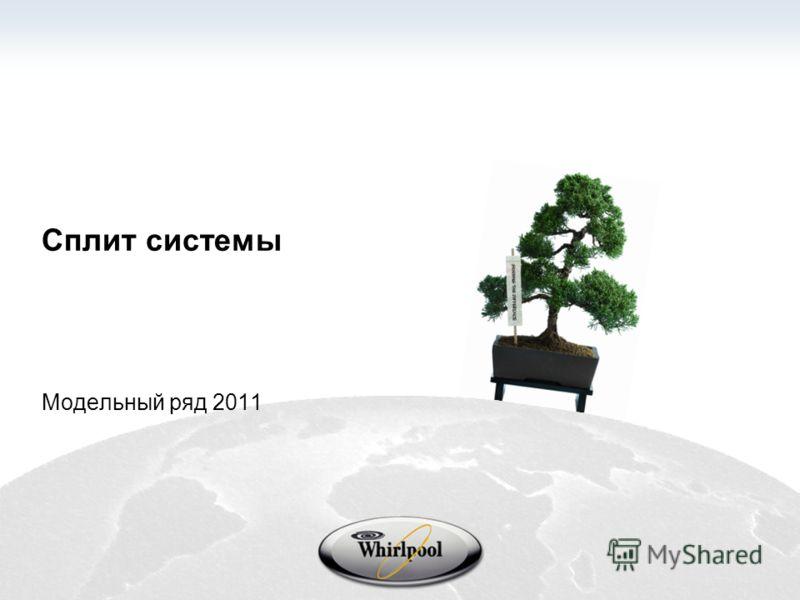 Сплит системы Модельный ряд 2011