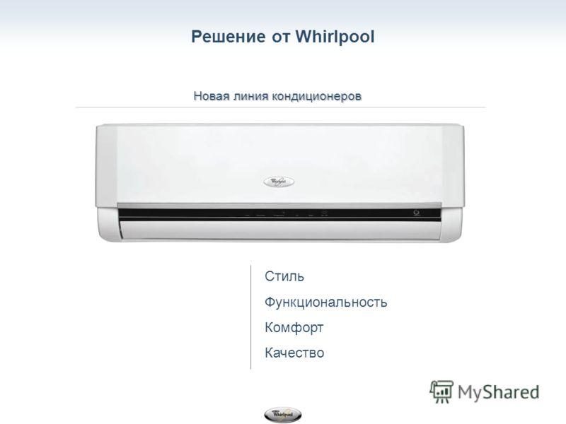 Решение от Whirlpool Новая линия кондиционеров Стиль Функциональность Комфорт Качество