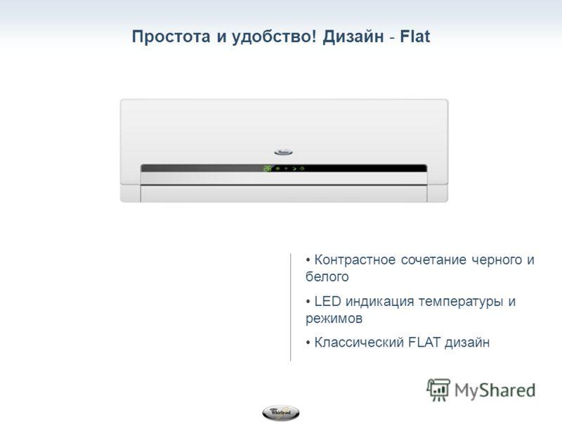 Простота и удобство! Дизайн - Flat Контрастное сочетание черного и белого LED индикация температуры и режимов Классический FLAT дизайн
