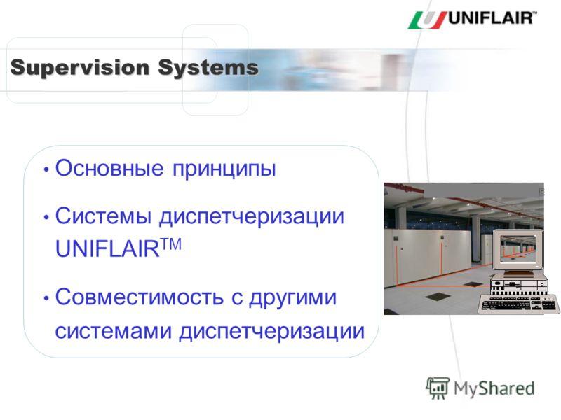 Supervision Systems Основные принципы Системы диспетчеризации UNIFLAIR TM Совместимость с другими системами диспетчеризации SISTEMI DI SUPERVISIONE