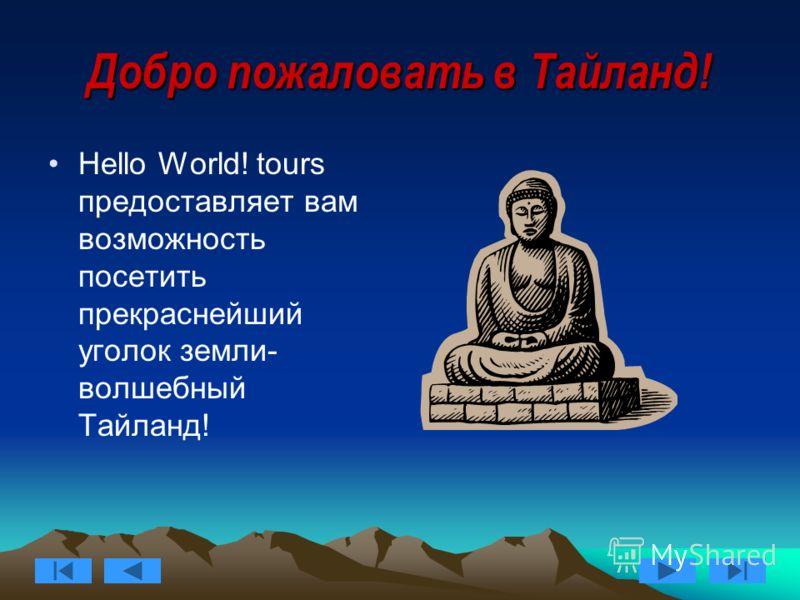 Добро пожаловать в Тайланд! Hello World! tours предоставляет вам возможность посетить прекраснейший уголок земли- волшебный Тайланд!