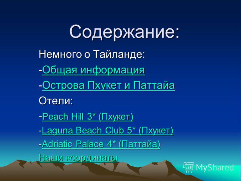 Содержание: Немного о Тайланде: -Общая информация Общая информацияОбщая информация -Острова Пхукет и Паттайа Острова Пхукет и ПаттайаОстрова Пхукет и ПаттайаОтели: - Peach Hill 3* (Пхукет) Peach Hill 3* (Пхукет) Peach Hill 3* (Пхукет) -Laguna Beach C