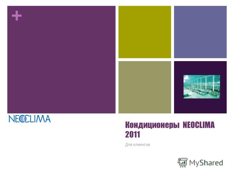 + Кондиционеры NEOCLIMA 2011 Для клиентов