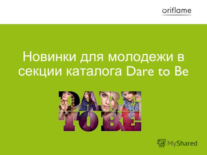 Новинки для молодежи в секции каталога Dare to Be