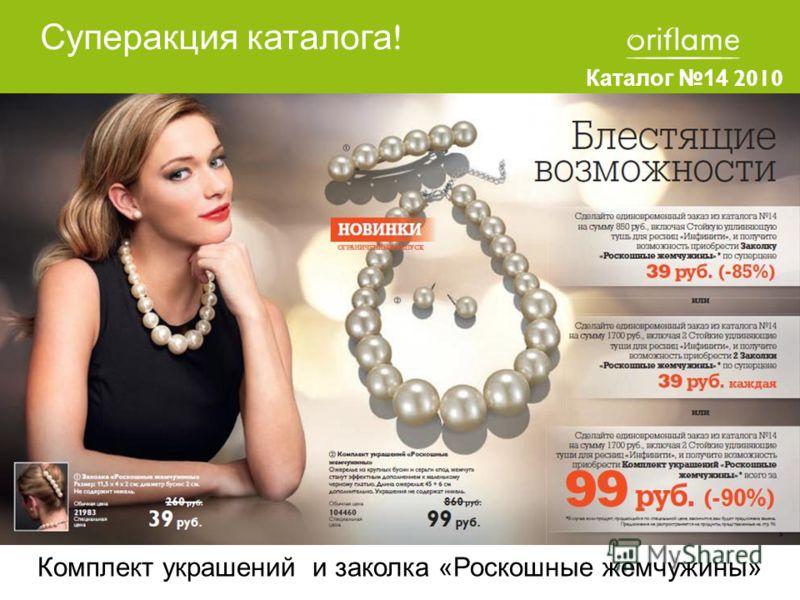 Каталог14 2010 Комплект украшений и заколка «Роскошные жемчужины» Суперакция каталога !