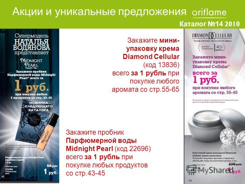 Каталог14 2010 Закажите пробник Парфюмерной воды Midnight Pearl (код 22696) всего за 1 рубль при покупке любых продуктов со стр.43-45 Закажите мини- упаковку крема Diamond Cellular (код 13836) всего за 1 рубль при покупке любого аромата со стр.55-65