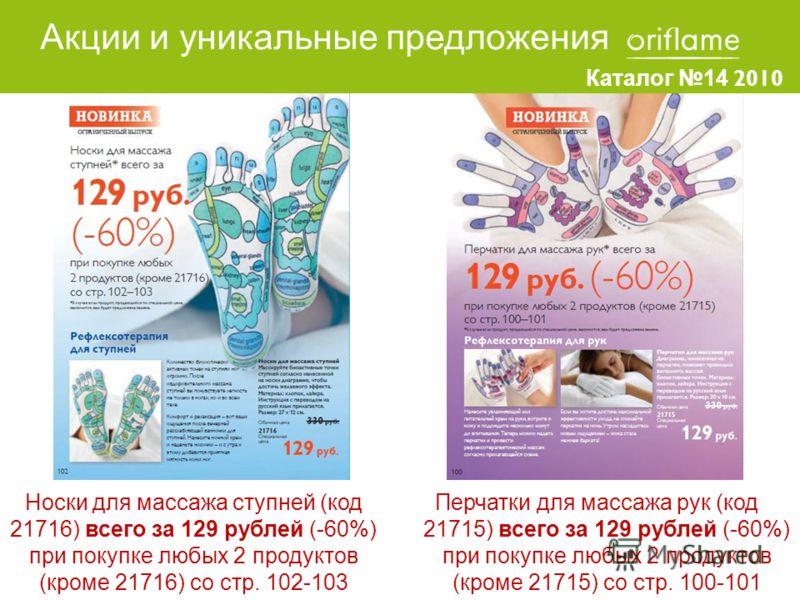 Каталог14 2010 Носки для массажа ступней (код 21716) всего за 129 рублей (-60%) при покупке любых 2 продуктов (кроме 21716) со стр. 102-103 Перчатки для массажа рук (код 21715) всего за 129 рублей (-60%) при покупке любых 2 продуктов (кроме 21715) со