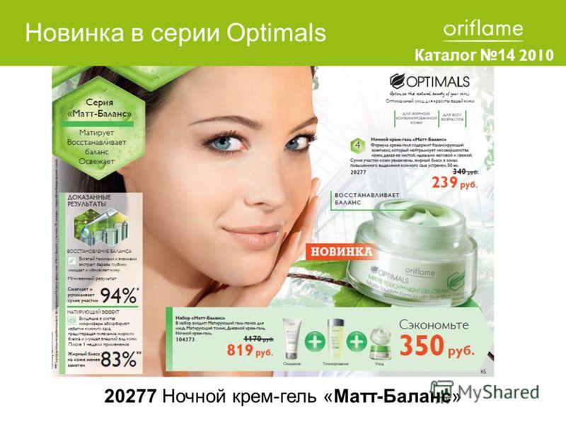 Каталог14 2010 20277 Ночной крем-гель «Матт-Баланс» Новинка в серии Optimals