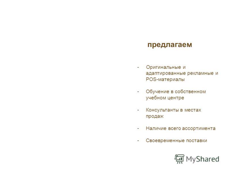 предлагаем - Оригинальные и адаптированные рекламные и POS-материалы -Обучение в собственном учебном центре -Консультанты в местах продаж -Наличие всего ассортимента -Своевременные поставки