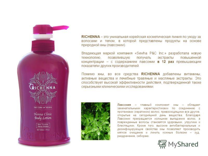 RICHENNA – это уникальная корейская косметическая линия по уходу за волосами и телом, в которой представлены продукты на основе природной хны (лавсонии). Владеющая маркой компания «Sewha P&C Inc.» разработала новую технологию, позволившую получать эк