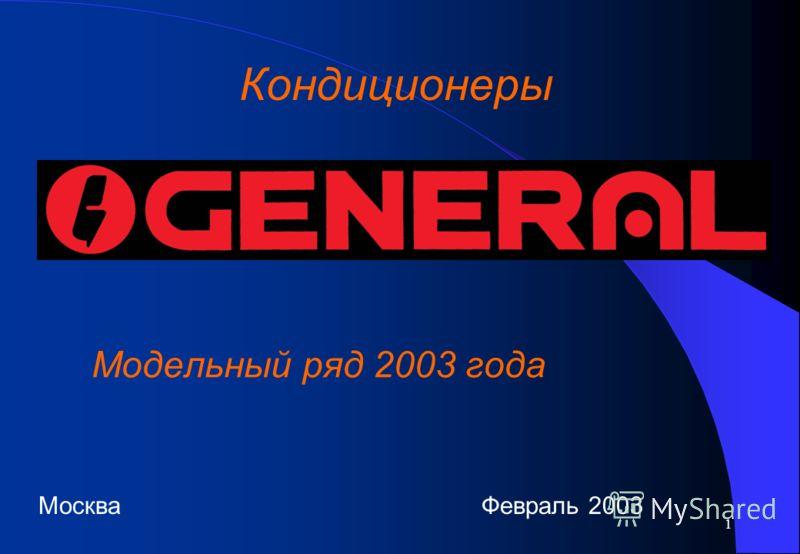1 Модельный ряд 2003 года МоскваФевраль 2003 Кондиционеры