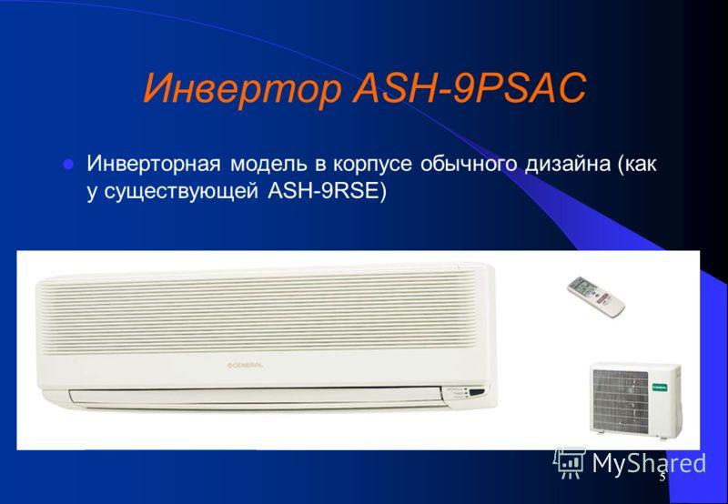 5 Инвертор ASH-9PSAC Инверторная модель в корпусе обычного дизайна (как у существующей ASH-9RSE)
