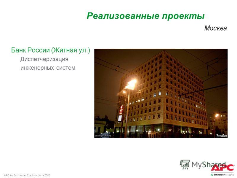APC by Schneider Electric– June 2008 Банк России (Житная ул.) Диспетчеризация инженерных систем Реализованные проекты Москва