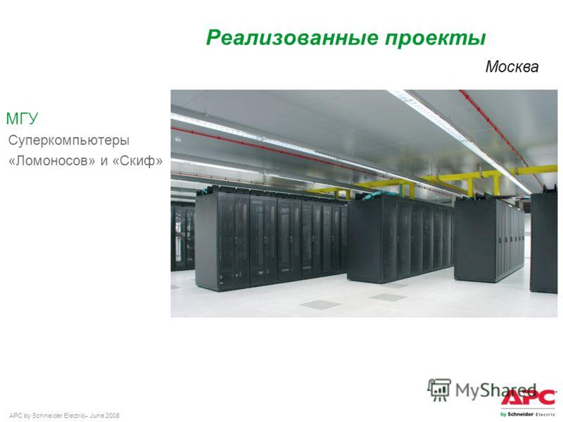 APC by Schneider Electric– June 2008 МГУ Суперкомпьютеры «Ломоносов» и «Скиф» Реализованные проекты Москва