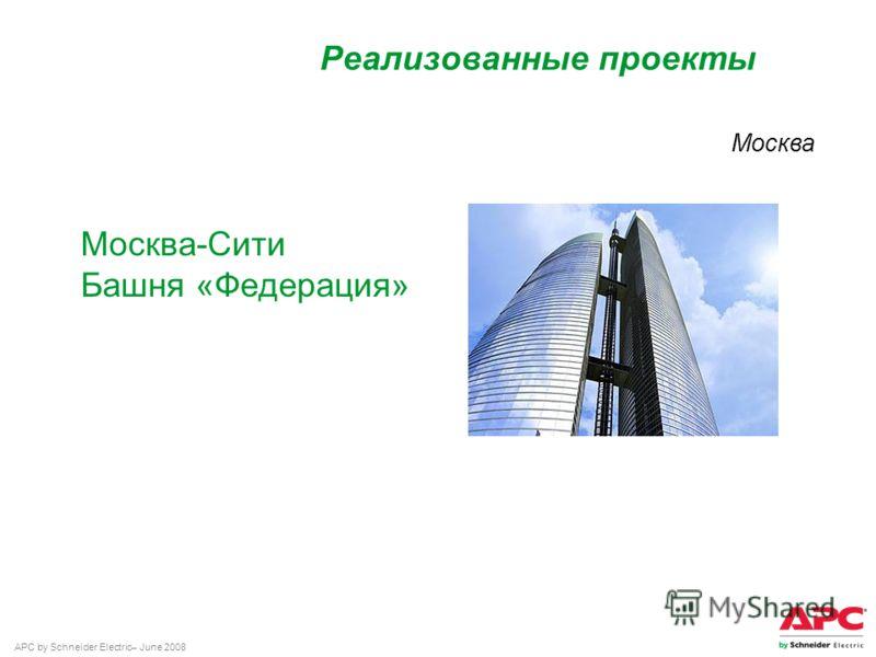 APC by Schneider Electric– June 2008 Москва-Сити Башня «Федерация» Реализованные проекты Москва