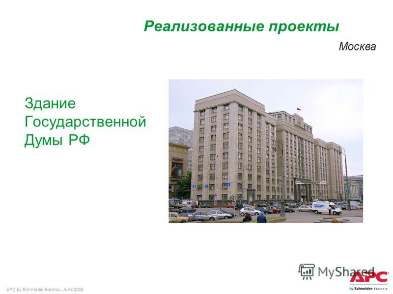 APC by Schneider Electric– June 2008 Здание Государственной Думы РФ Реализованные проекты Москва