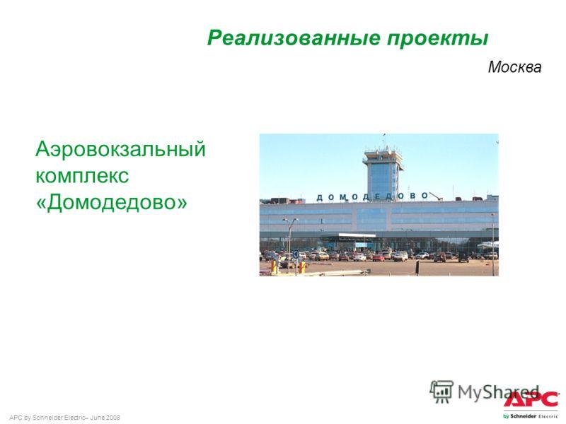 APC by Schneider Electric– June 2008 Аэровокзальный комплекс «Домодедово» Реализованные проекты Москва