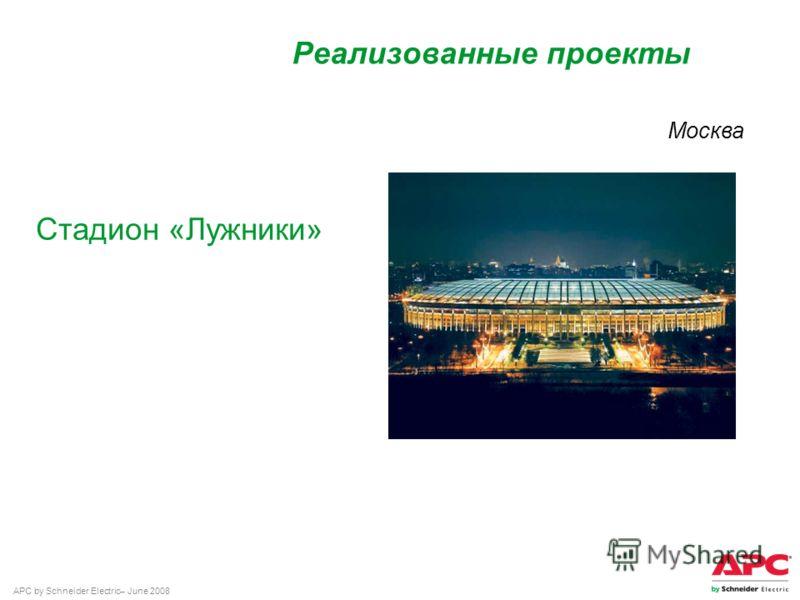 APC by Schneider Electric– June 2008 Стадион «Лужники» Реализованные проекты Москва