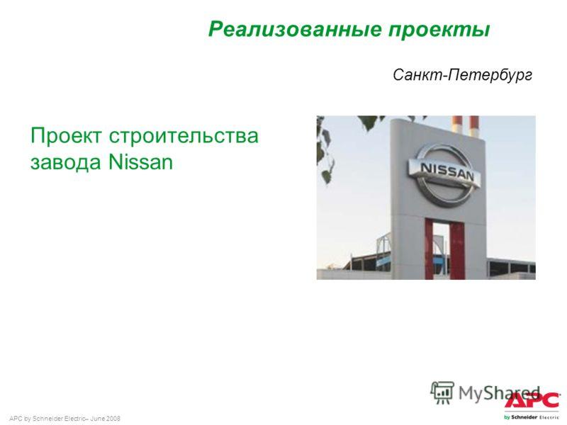 APC by Schneider Electric– June 2008 Проект строительства завода Nissan Реализованные проекты Санкт-Петербург