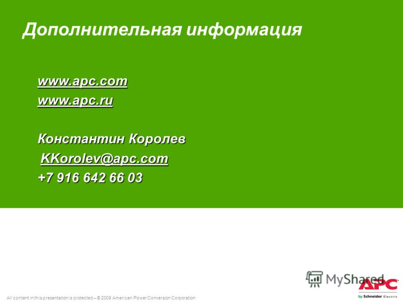 All content in this presentation is protected – © 2008 American Power Conversion Corporation www.apc.com www.apc.ru Константин Королев KKorolev@apc.com KKorolev@apc.com KKorolev@apc.com +7 916 642 66 03 Дополнительная информация