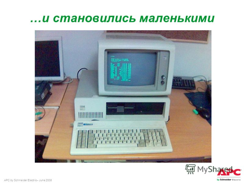 APC by Schneider Electric– June 2008 …и становились маленькими