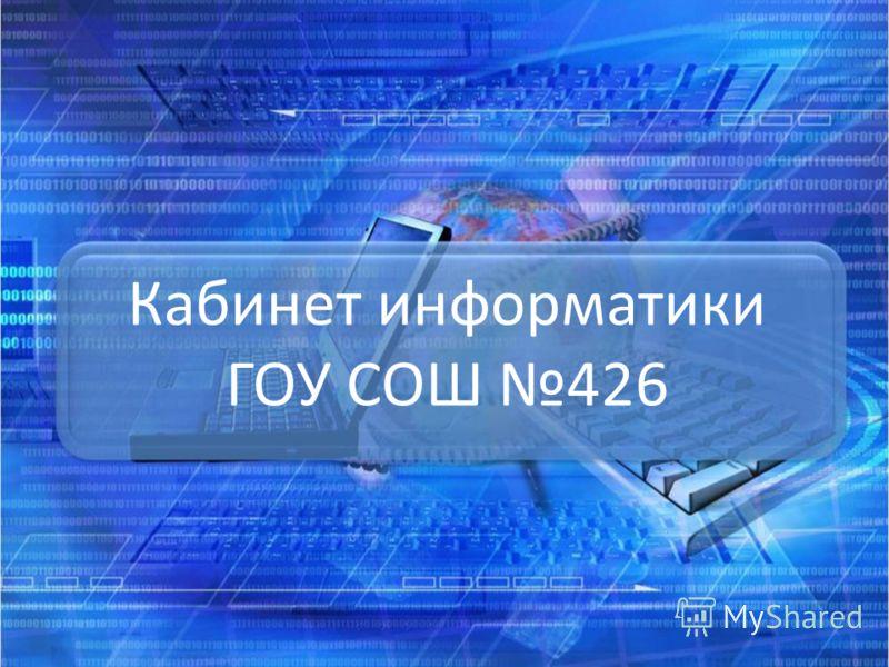 Кабинет информатики ГОУ СОШ 426