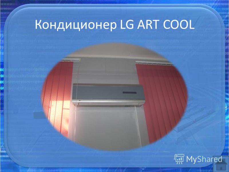 Кондиционер LG ART COOL