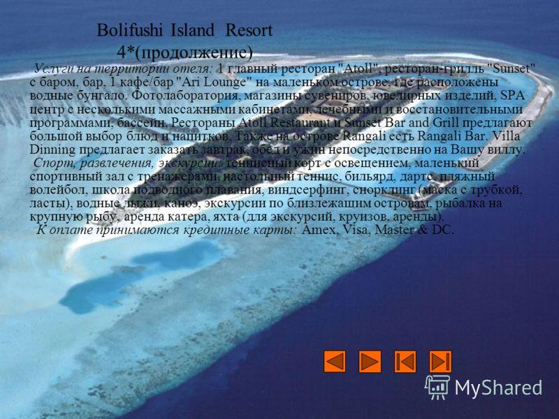 Bolifushi Island Resort 4*(продолжение) Услуги на территории отеля: 1 главный ресторан