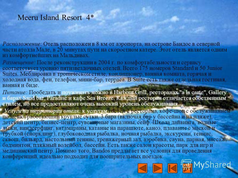 Meeru Island Resort 4* Расположение: Отель расположен в 8 км от аэропорта, на острове Бандос в северной части атолла Мале, в 20 минутах пути на скоростном катере. Этот отель является одним из комфортнейших на Мальдивах. Размещение: После реконструкци