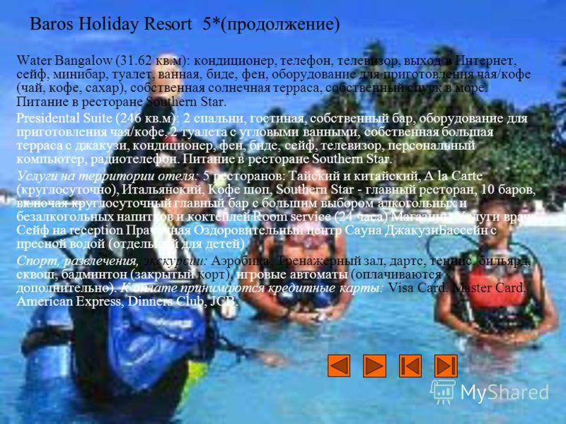 Baros Holiday Resort 5*(продолжение) Water Bangalow (31.62 кв.м): кондиционер, телефон, телевизор, выход в Интернет, сейф, минибар, туалет, ванная, биде, фен, оборудование для приготовления чая/кофе (чай, кофе, сахар), собственная солнечная терраса,