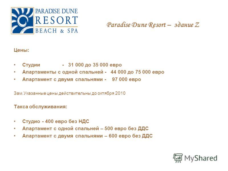 Цены: Студии - 31 000 до 35 000 евро Апартаменты с одной спальней - 44 000 до 75 000 евро Апартамент с двумя спальнями - 97 000 евро Зам.Указанные цены действительны до октября 2010 Такса обслуживания: Студио - 400 евро без НДС Апартамент с одной спа