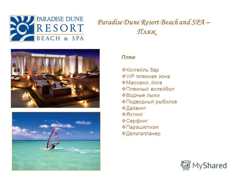 Paradise Dune Resort Beach and SPA – Пляж Коктейль бар VIP пляжная зона Массажи, йога Пляжный волейбол Водные лыжи Подводный рыболов Дайвинг Яхтинг Серфинг Парашютизм Дельтапланер