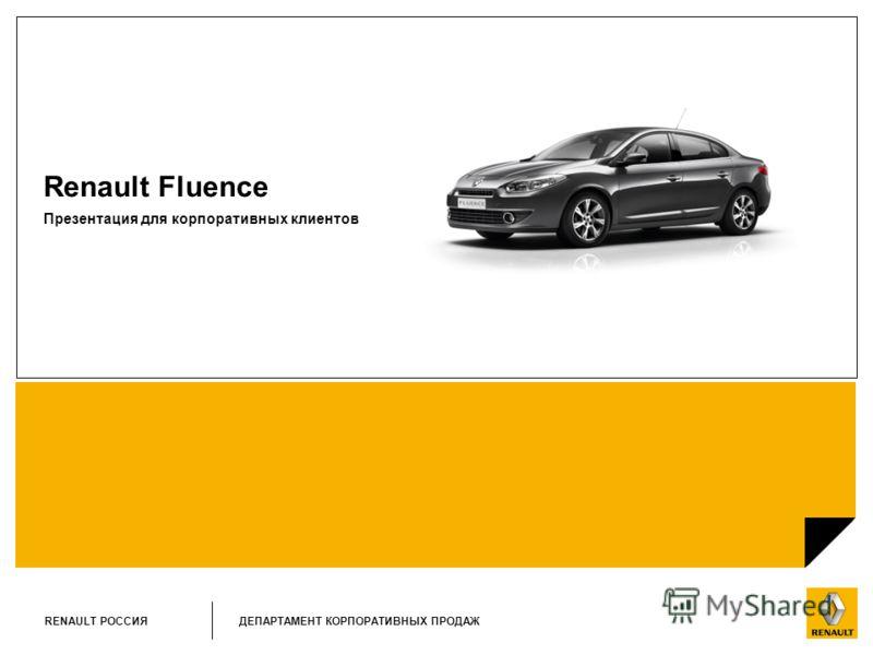 ДЕПАРТАМЕНТ КОРПОРАТИВНЫХ ПРОДАЖ RENAULT РОССИЯ Renault Fluence Презентация для корпоративных клиентов