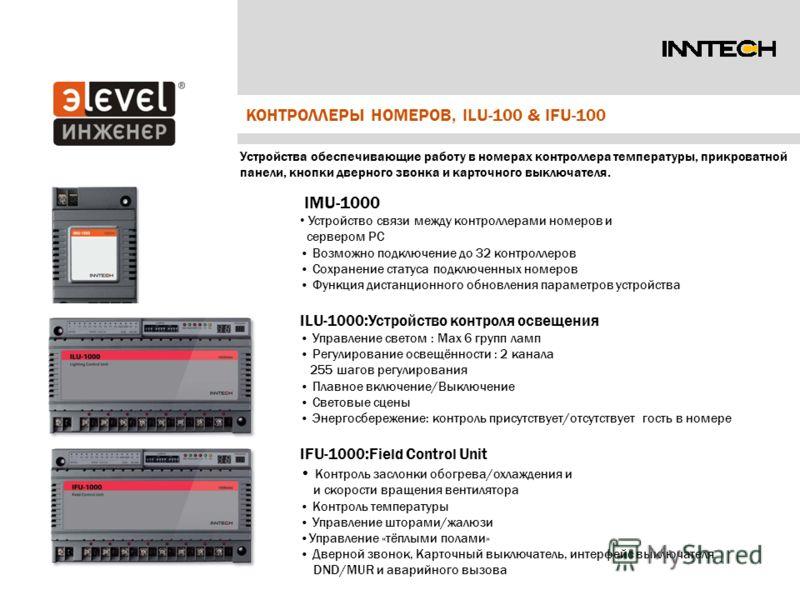 КОНТРОЛЛЕРЫ НОМЕРОВ, ILU-100 & IFU-100 IMU-1000 Устройство связи между контроллерами номеров и сервером PC Возможно подключение до 32 контроллеров Сохранение статуса подключенных номеров Функция дистанционного обновления параметров устройства ILU-100