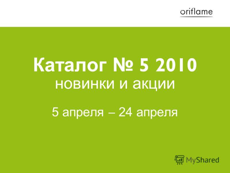 Каталог 5 2010 новинки и акции 5 апреля – 24 апреля
