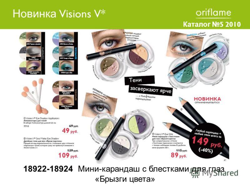 Каталог 5 2010 18922-18924 Мини-карандаш с блестками для глаз «Брызги цвета» Новинка Visions V*