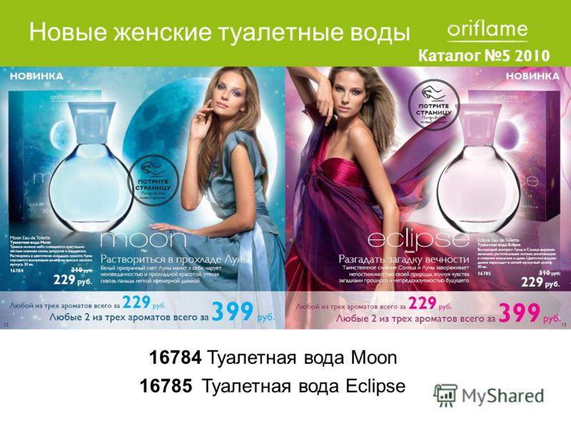 Каталог 5 2010 16784 Туалетная вода Moon 16785 Туалетная вода Eclipse Новые женские туалетные воды