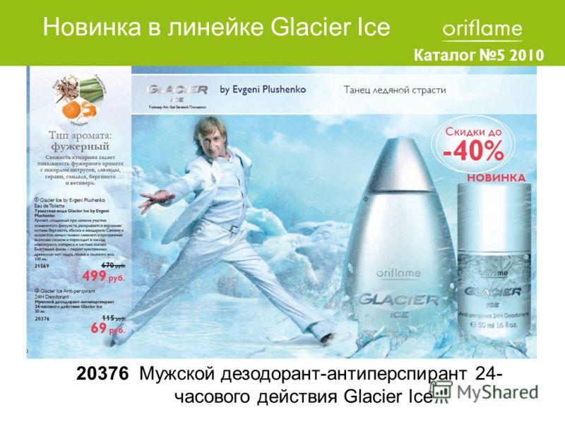 Новинка в линейке Glacier Ice Каталог 5 2010 20376 Мужской дезодорант-антиперспирант 24- часового действия Glacier Ice