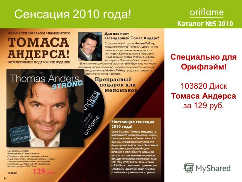 Сенсация 2010 года! Каталог 5 2010 Специально для Орифлэйм! 103820 Диск Томаса Андерса за 129 руб.