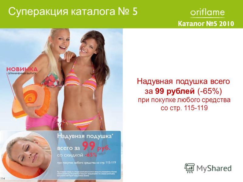 Каталог 5 2010 Надувная подушка всего за 99 рублей (-65%) при покупке любого средства со стр. 115-119 Суперакция каталога 5