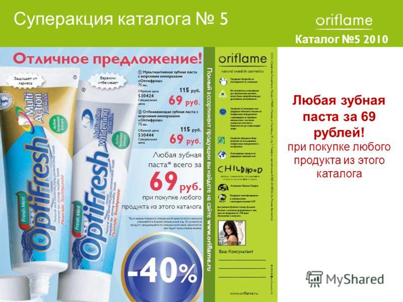 Каталог 5 2010 Любая зубная паста за 69 рублей! при покупке любого продукта из этого каталога Суперакция каталога 5
