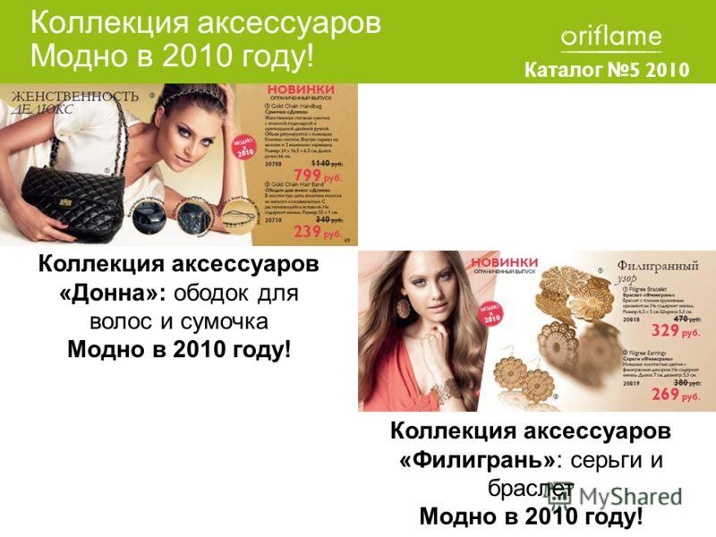 Коллекция аксессуаров Модно в 2010 году! Каталог 5 2010 Коллекция аксессуаров «Филигрань»: серьги и браслет Модно в 2010 году! Коллекция аксессуаров «Донна»: ободок для волос и сумочка Модно в 2010 году!