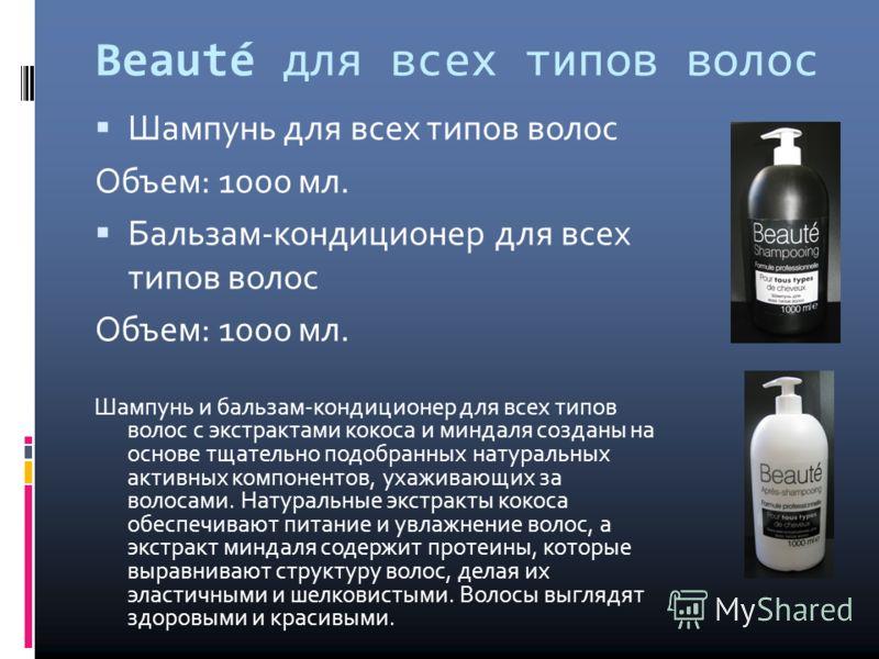 Beauté для всех типов волос Шампунь для всех типов волос Объем: 1000 мл. Бальзам-кондиционер для всех типов волос Объем: 1000 мл. Шампунь и бальзам-кондиционер для всех типов волос с экстрактами кокоса и миндаля созданы на основе тщательно подобранны